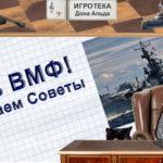 День ВМФ: покатаем советскую ветку