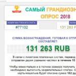 Лохотрон на сайте socipolls.ru