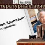 Литературные вечера с Доном Альдом: Владислав Крапивин