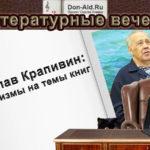 Владислав Крапивин: размышлизмы на темы книг