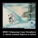 Беглов и снег
