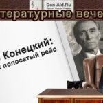 Литературные вечера: Виктор Конецкий