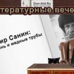 Литературные вечера: Владимир Санин