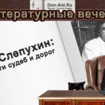 Юрий Слепухин: перекрестки судеб и дорог