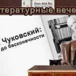 Литературные вечера: Корней Чуковский