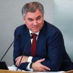 Володин потребовал от Украины компенсации за Крым
