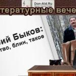 Дмитрий Быков: и чувство, блин, такое…
