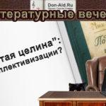 Литературные вечера: «Поднятая целина»