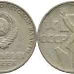 О монетках