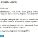 LiveJournal заговорил о безопасности