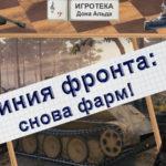 Линия фронта: снова фарм!