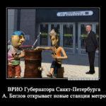 Петербург без Б