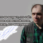 Сергею Уткину — 50!