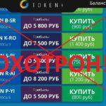 «TOKEN+» — мошенничество с банковскими картами