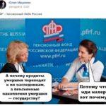 Пенсионный Фейк России