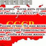 Когда на Руси жить хорошо?
