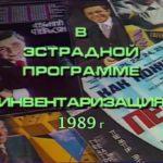 Евгений Петросян — Инвентаризация-89