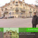 Дом Сперанского в Петербурге