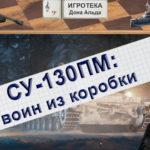 СУ-130ПМ: Воин из коробки
