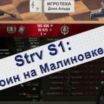 Strv S1: воин на Малиновке