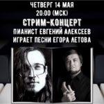 Пианист Евгений Алексеев играет песни Егора Летова