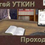 Сергей Уткин — Проходные