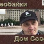 Видеобайки — Дом Советов
