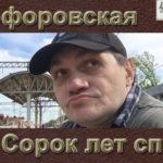 Видеобайки: Фарфоровская, сорок лет спустя