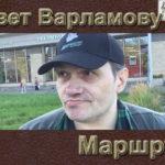 Привет Варламову или Маршрутки