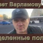 Привет Варламову или Выделенные полосы