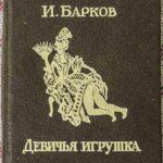 Несколько слов о поэме «Лука Мудищев»