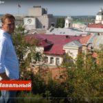 Навальный в Томске