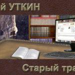 Сергей Уткин — Старый трамвай