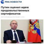 Путин обещал подумать