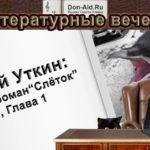 Сергей Уткин читает первую главу нового романа «Слеток»