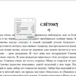 Роман «Слёток» — 55 тысяч знаков