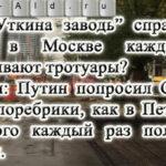 Почему в Москве каждый год переделывают тротуары?
